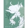 Manga KUSA